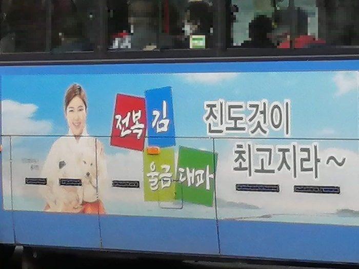 韓国ソウルのバス広告_ソンガイン