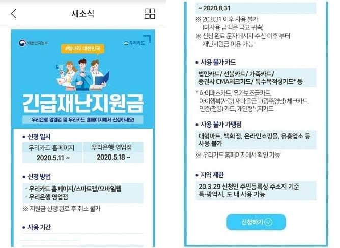 韓国政府の緊急災難支援金