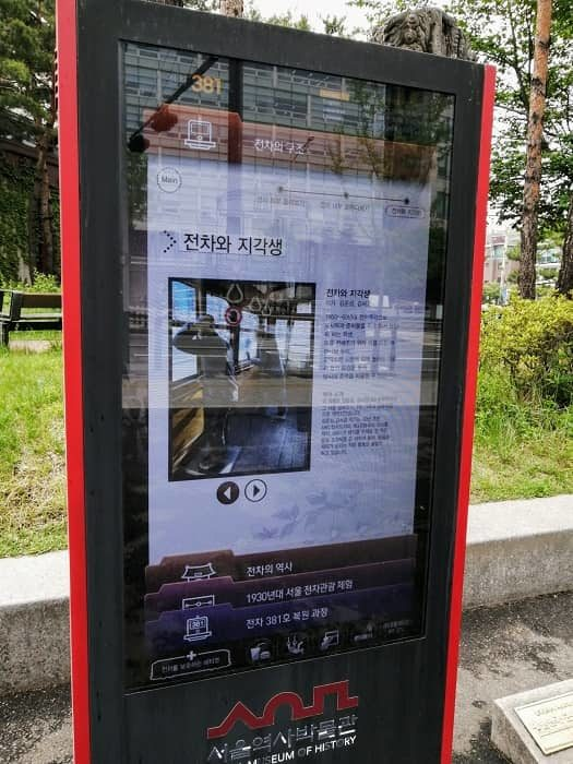 ソウル歴史博物館野外展示、路面電車ののタッチパネル式案内