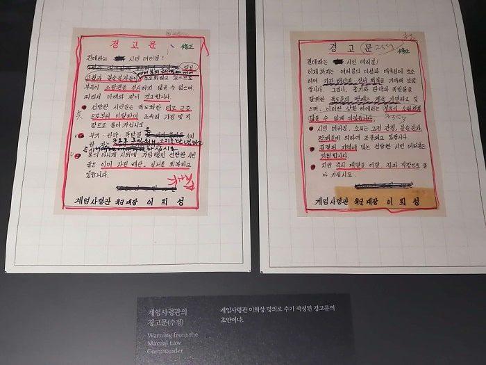 5・18民主化運動(光州事件) 戒厳司令官の警告文