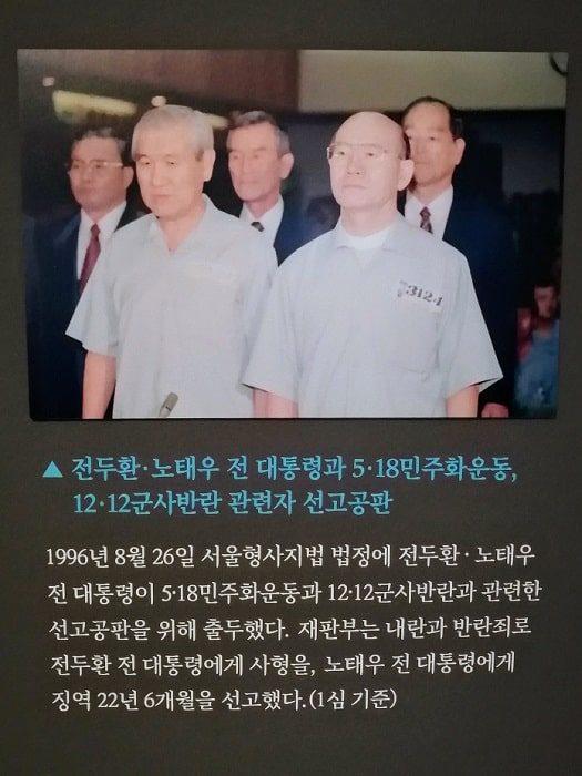 5.18民主化運動 全斗煥(チョン・ドゥファン)元大統領