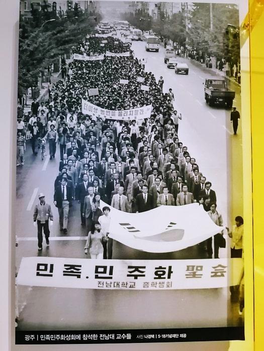 5・18民主化運動(光州事件) 民族民主化聖会に参加した全南大の教授たち