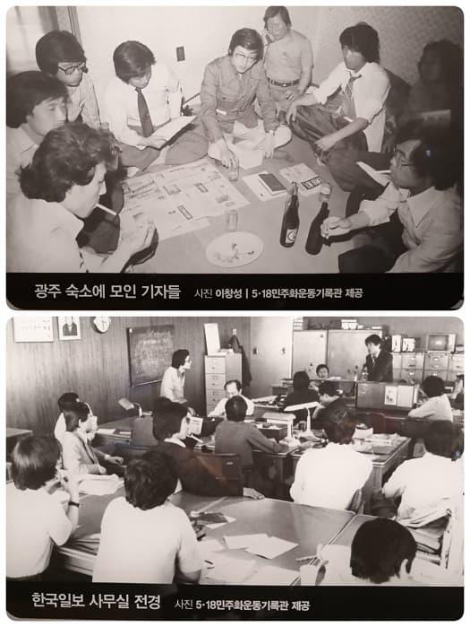 5・18光州民主化運動新聞社の会議風景写真