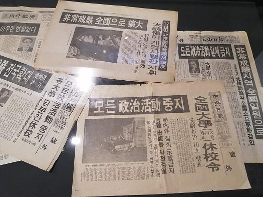 5・18光州民主化運動当時の新聞