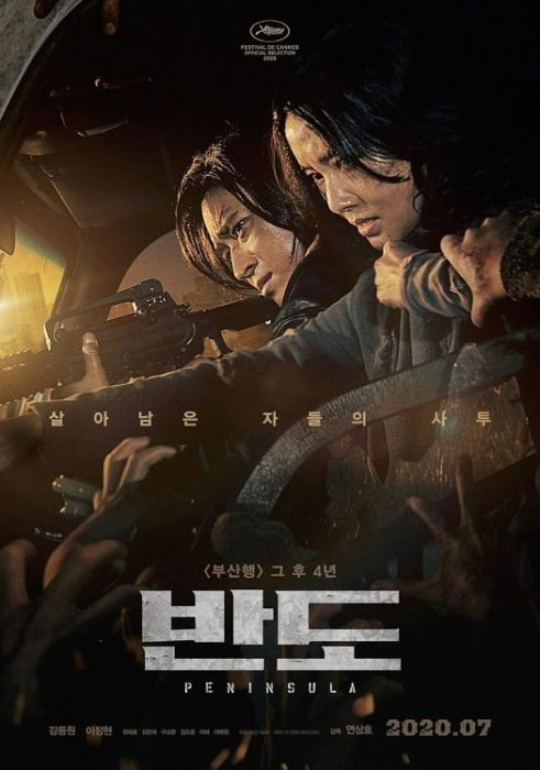 韓国ゾンビ映画新感染2「半島」カンドンウォン主演