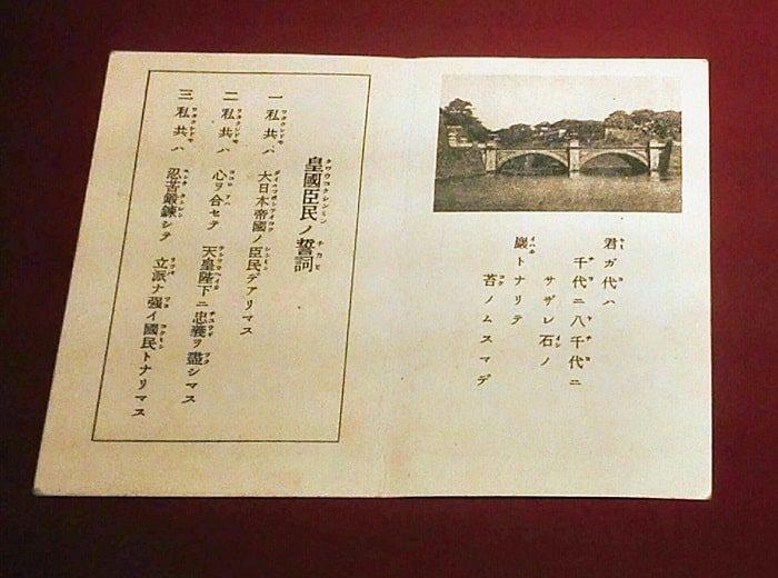 昭和天皇の戦争責任、韓国の君が代