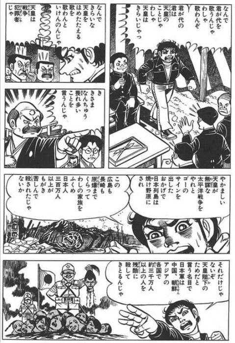 昭和天皇の戦争責任、はだしのゲン、君が代の意味