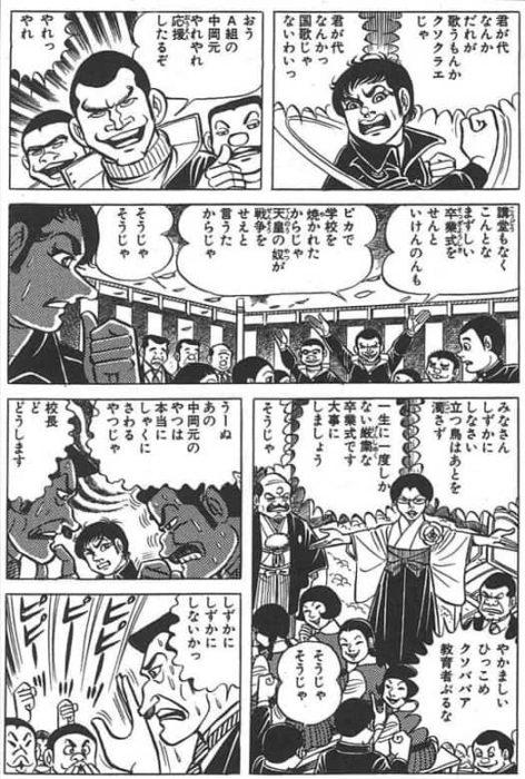 8月15日は韓国の光復節、昭和天皇の戦争責任、はだしのゲン、君が代の意味