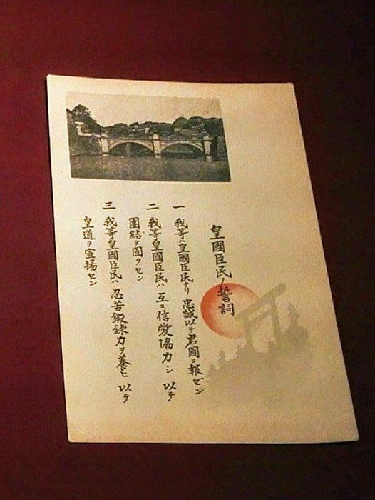 昭和天皇の戦争責任、韓国の皇国臣民の誓詞