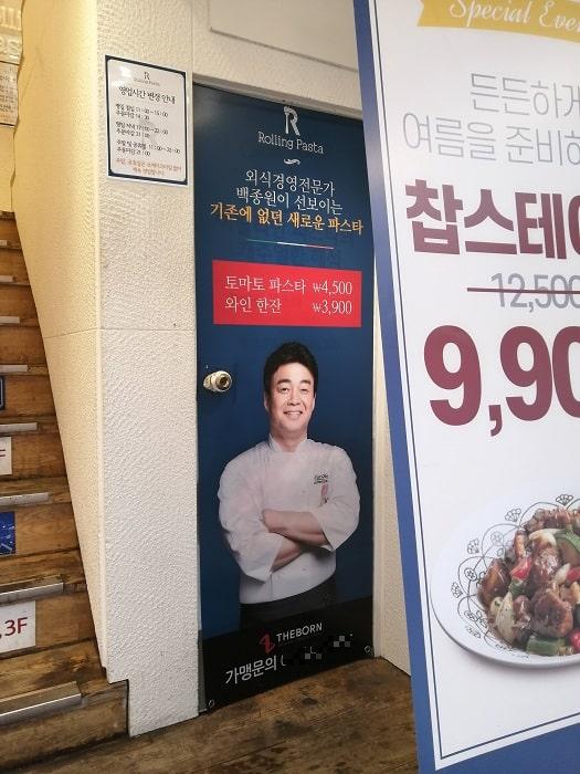 ペク・ジョンウォンさんの安くておいしいパスタのお店