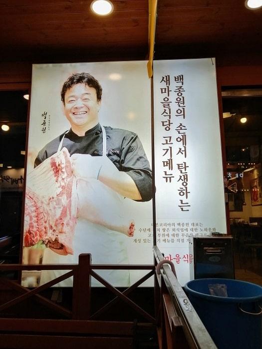 ペク・ジョンウォンさんの安くておいしいセマウル食堂