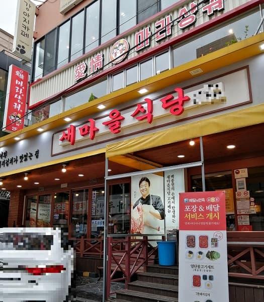 ペク・ジョンウォンが経営する人気チェーン店セマウル食堂