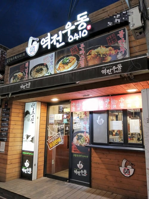 ペク・ジョンウォンが経営する人気チェーン店駅前うどん