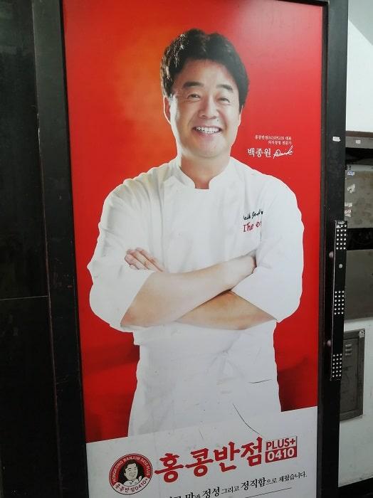 ペク・ジョンウォンが経営する人気チェーン香港飯店