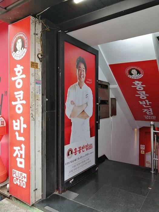 ペク・ジョンウォンが経営する人気チェーン店香港飯店