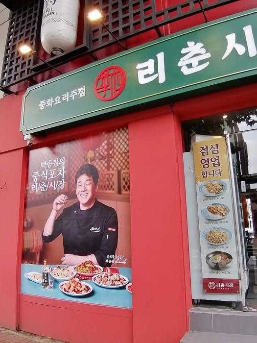 ペク・ジョンウォンが経営する人気中華料理のチェーン店李村市場