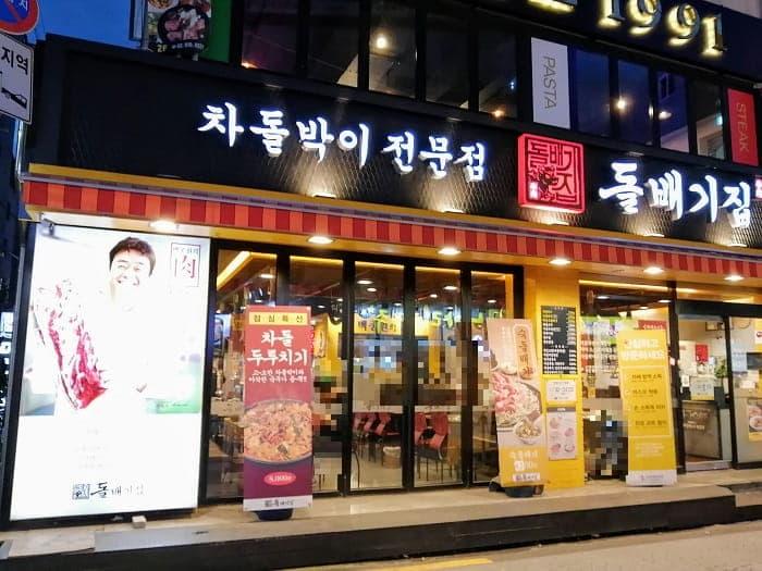 ペク・ジョンウォンが経営する人気チェーン店チャドルバギ