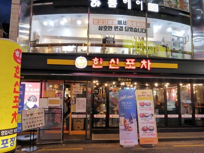 ペク・ジョンウォンが経営する人気チェーン店韓信屋台