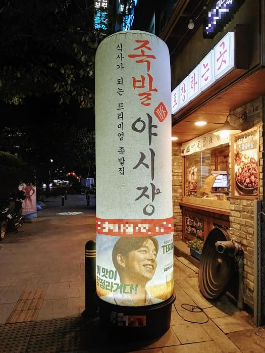 韓国のエア風船看板,コンユの空気看板