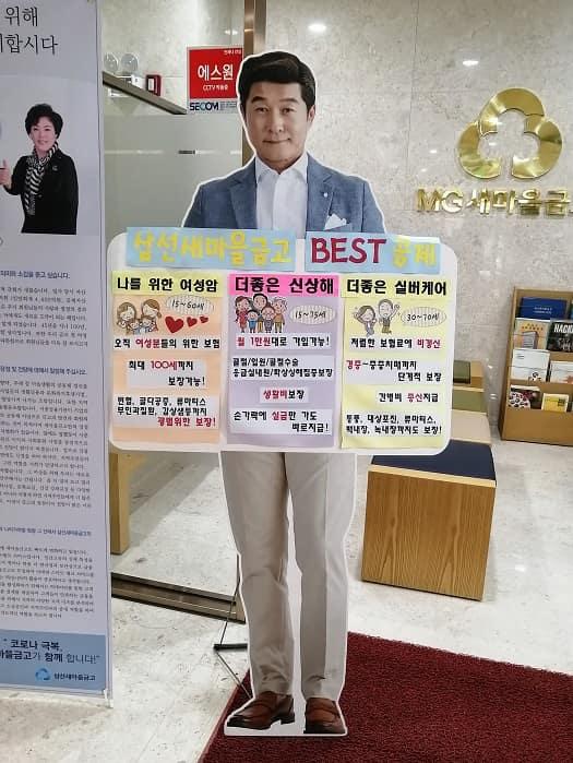 韓国の有名人の等身大パネル、立て看板