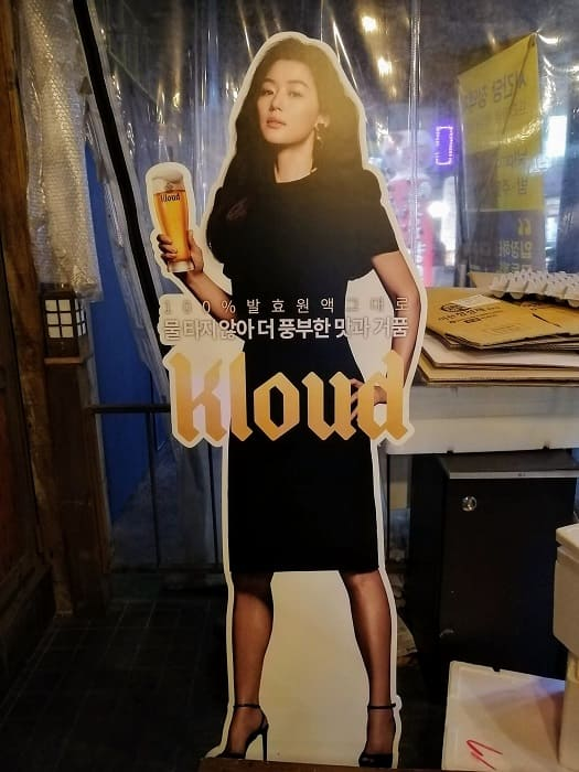 韓国の女優チョン・ジヒョン等身大パネル、立て看板