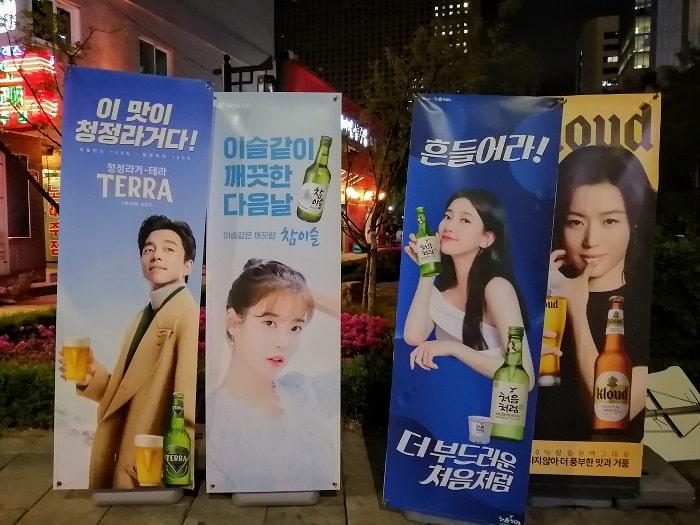 お酒の広告:韓国の芸能人、コンユ、アイユ、スジ、チョンジヒョン