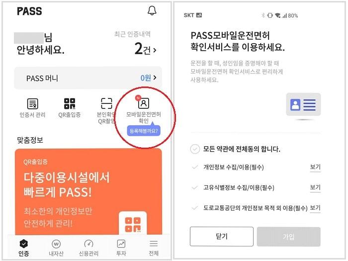 韓国のモバイル運転免許証。PASS(パスアプリ)登録方法。