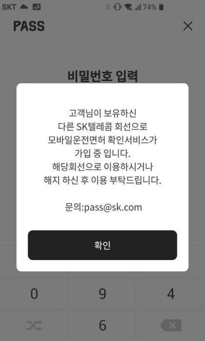 PASSで二台登録できない!韓国のモバイル運転免許証