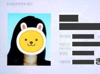 韓国の本人認証アプリPASS(パスアプリ)で登録する韓国のモバイル運転免許証