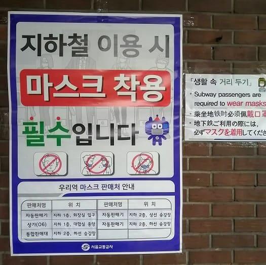 韓国のコロナ対応とマスク着用義務