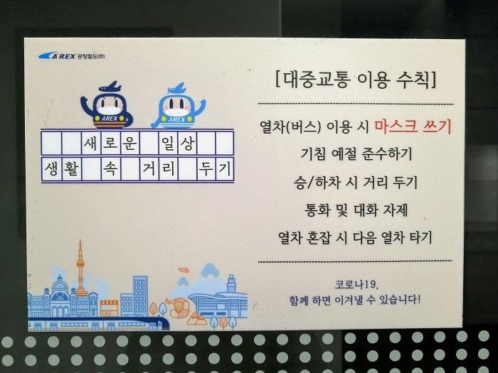 韓国のコロナ対策とマスク着用義務