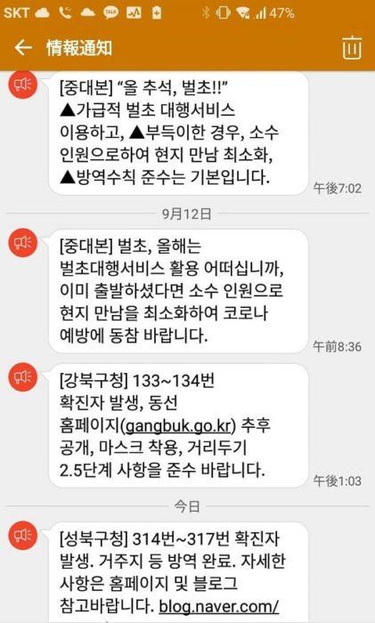 韓国のコロナ防疫と政府の対策2.5段階