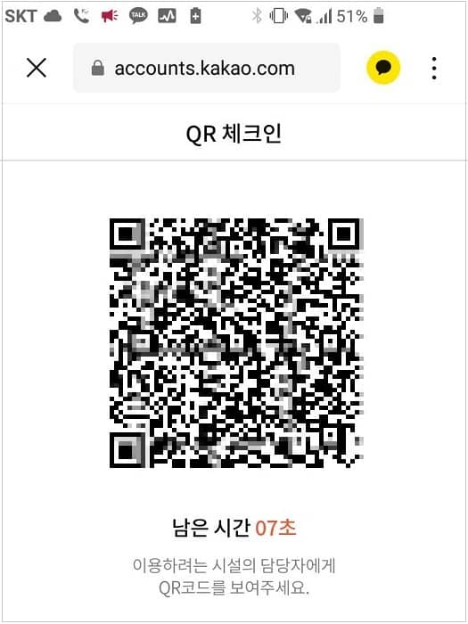 韓国のコロナ防疫カカカオアプリQRコードと政府の対策2.5段階