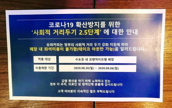 韓国のコロナ対応:政府の対策2.5段階の飲食店営業制限