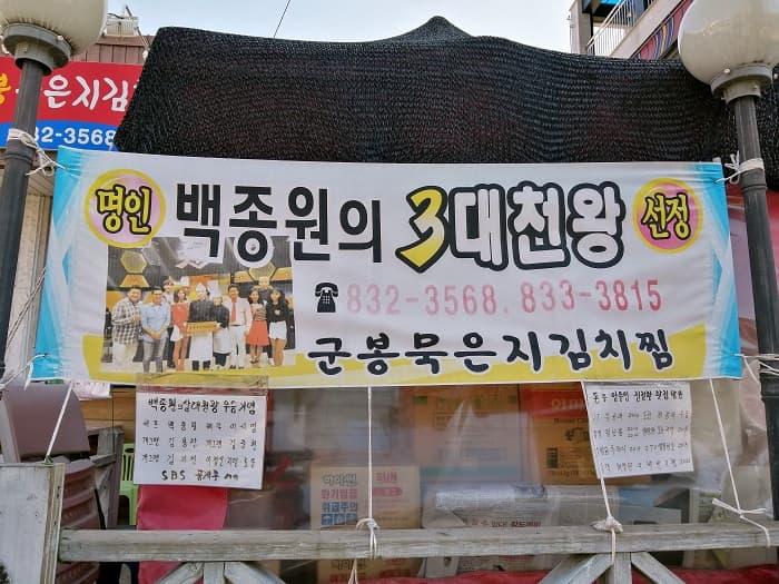 韓国の熟成発酵キムチ、ムグンジおいしい店