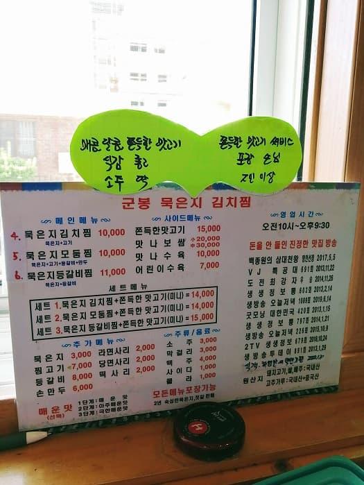 韓国の2年発酵熟成キムチ店メニュー