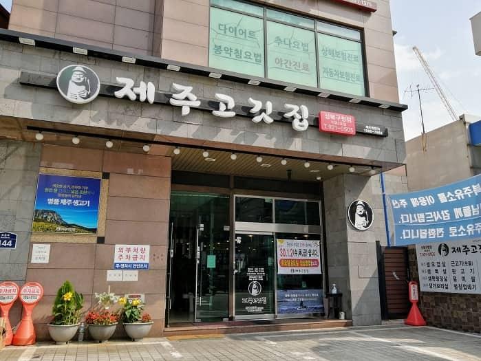 チェジュコギチッ城北区庁店