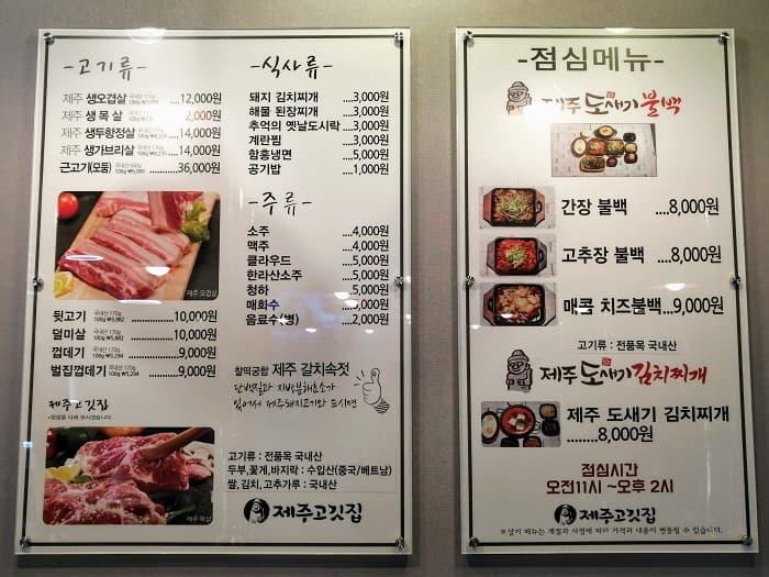ソウルで食べる!チェジュオギョプサル
