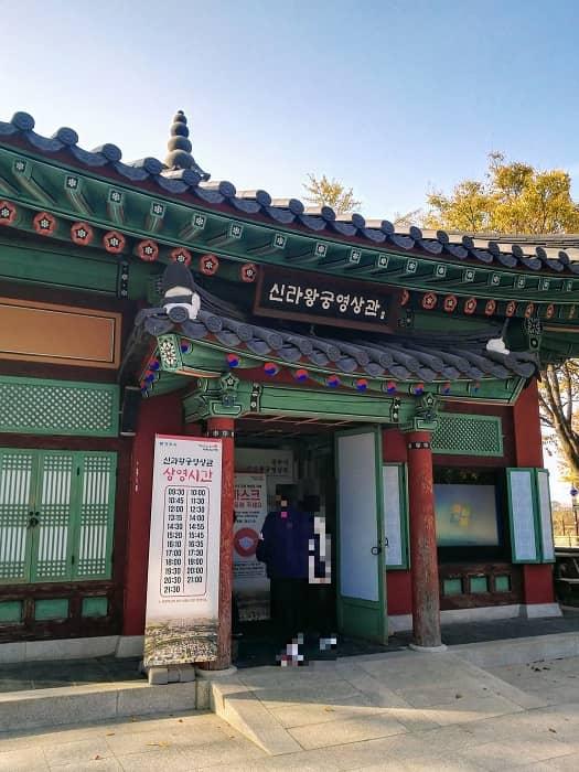 キョンジュ(慶州)のシンボル瞻星台(チョムソンデ)新羅王宮映像館