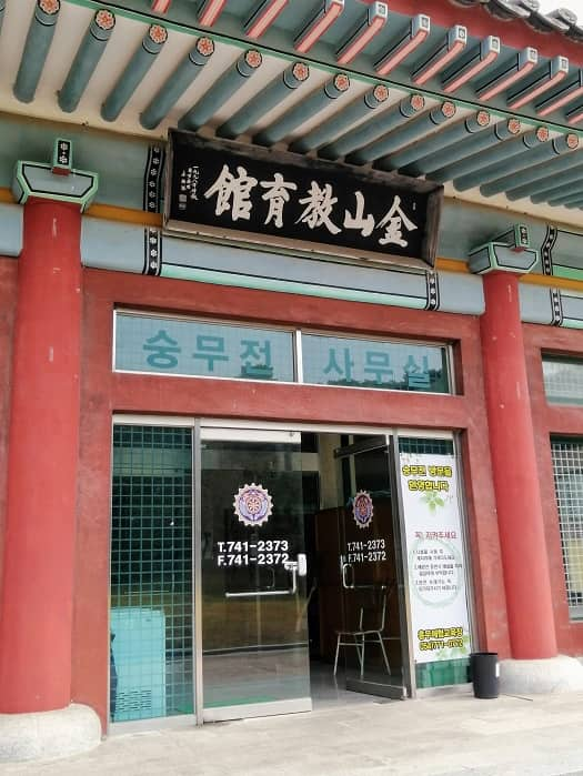 慶州市金庾信(キム・ユシン)将軍墓、金山教育館