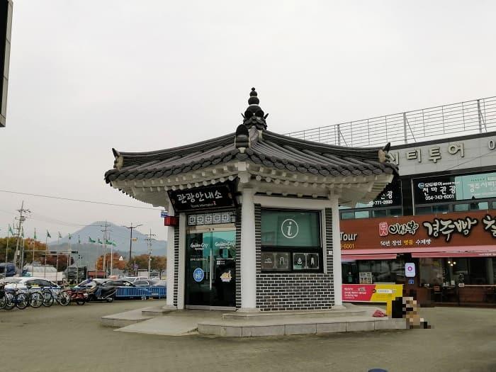 慶州の瓦屋根観光案内所