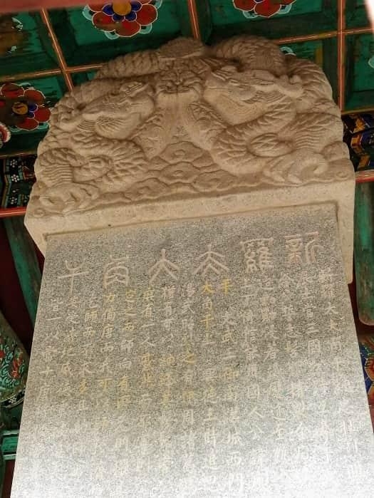 金庾信将軍の神道碑