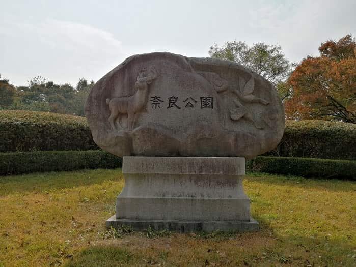 慶州の奈良公園。慶州と奈良市は姉妹提携都市