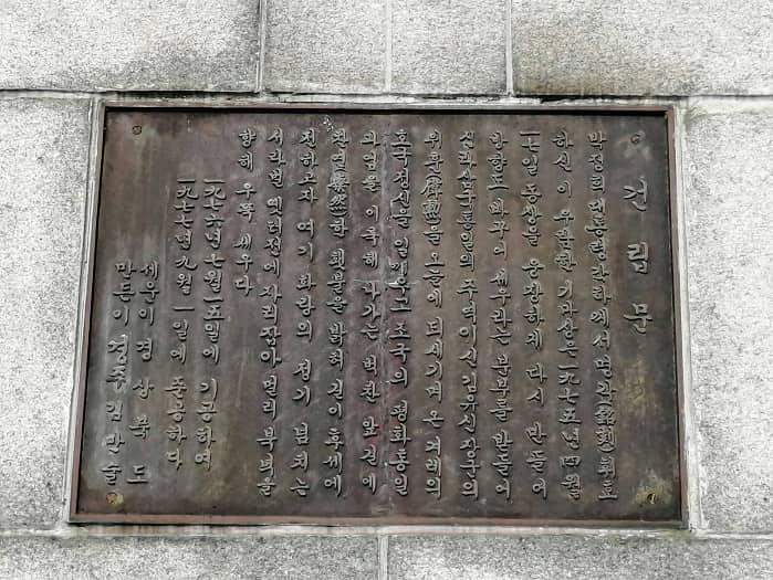 キョンジュ金庾信(キム・ユシン)将軍像の碑文