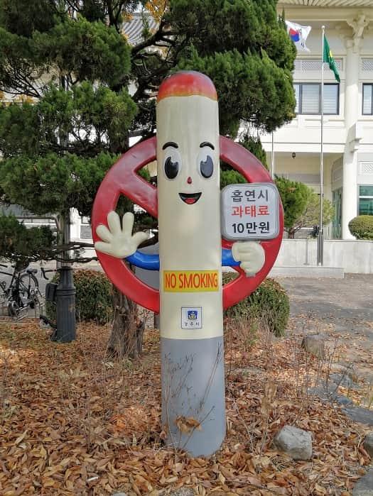 慶州市立図書館前。禁煙を知らせる像