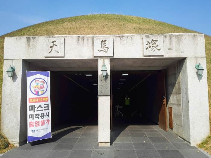 新羅時代のお墓の街、慶州の大陵苑天馬塚