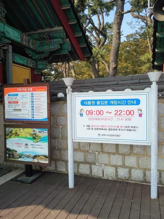 韓国慶州(キョンジュ)大陵苑(テヌンウォン)営業時間