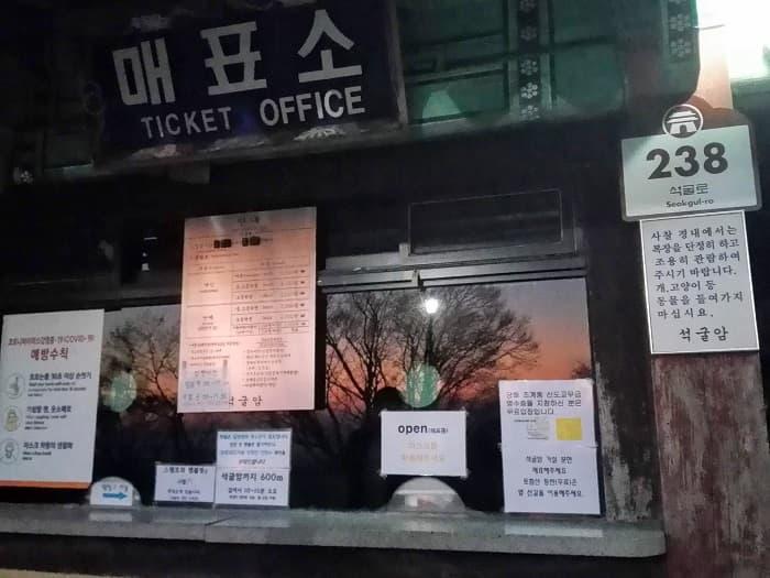 慶州プルグッサ石窟庵への行き方とチケット売り場