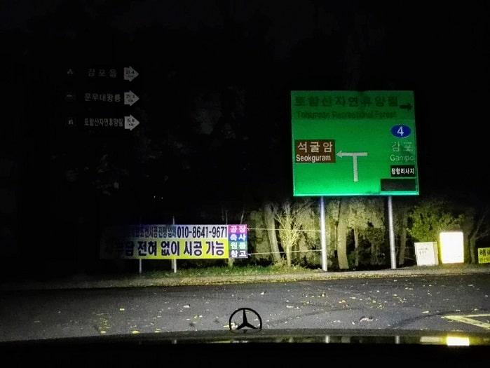 慶州プルグッサ石窟庵への行き方