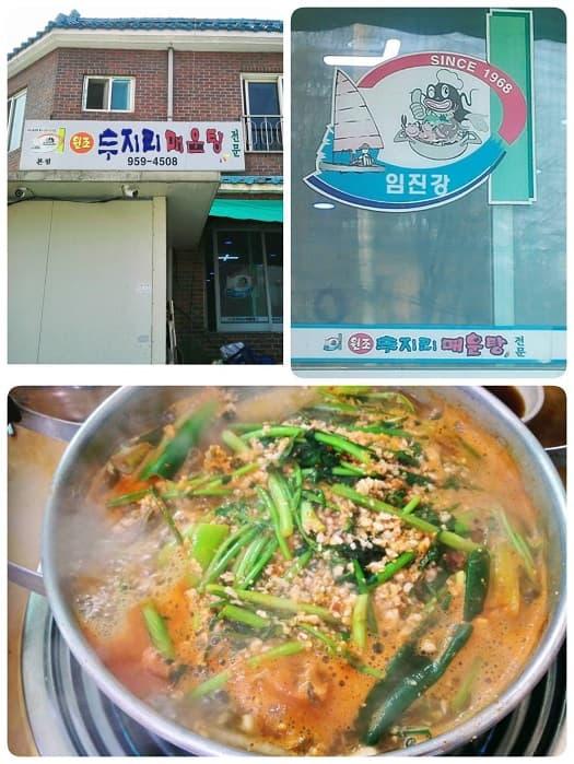臨津江(イムジンガン)50年伝統のなまず料理